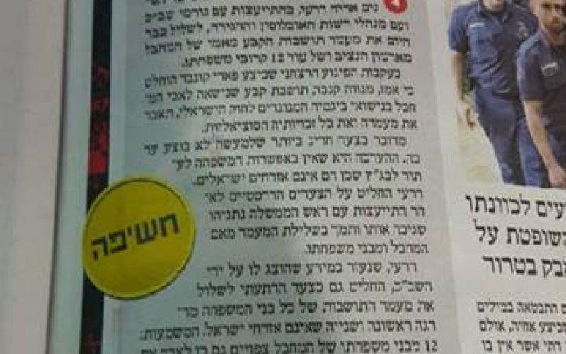 وزير داخلية الاحتلال يقرر سحب إقامة 13 فرداً من عائلة القنبر المقيمة في حي جبل المكبر رداً على العملية التي نفذها