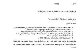 """الاعلان عن إيداع مخطط تفصيلي جديد خاص بمستعمرة """" شافيه شمرون"""" / محافظة نابلس"""