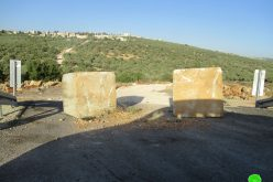The Israeli Occupation Forces seal off agricultural road west Salfit governorate