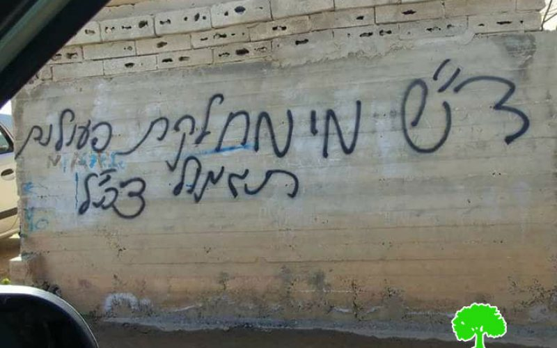 Israeli colonists paint racist graffiti on Walls in Nabi Saleh village