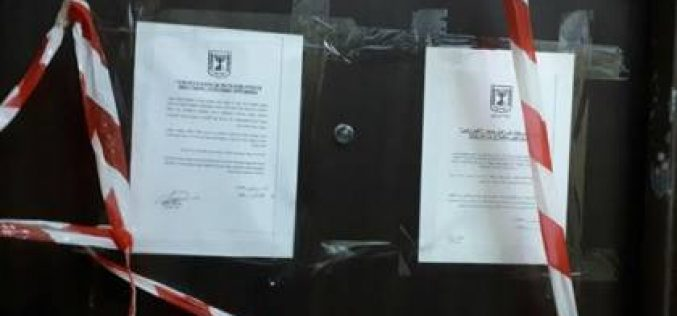 الاحتلال يصدر قراراً بإغلاق مؤسسة إيليا لتنمية الشباب في مدينة القدس المحتلة بذريعة الإرهاب ..!!