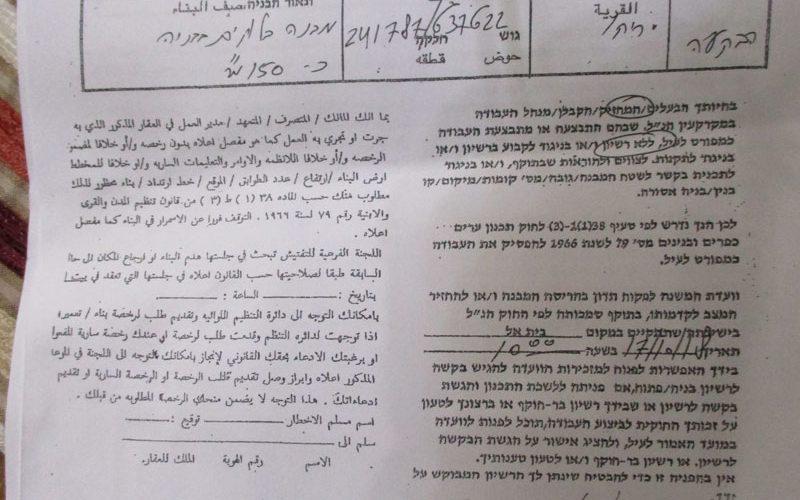 """الاحتلال يهدد 7 مساكن بوقف العمل والبناء في مخيم """"عقبة جبر"""" للاجئين جنوب مدينة أريحا"""