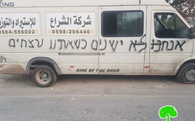 مستعمرون يخطون شعارات تحريضية ويعطبون عدد من المركبات الفلسطينية في قرية مردا / محافظة سلفيت
