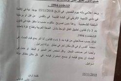 يمنع أي فعالية فلسطينية داخل القدس …الاحتلال يلغي نشاطاً فلسطينياً في جمعية الجالية الإفريقية داخل البلدة القديمة / القدس المحتلة
