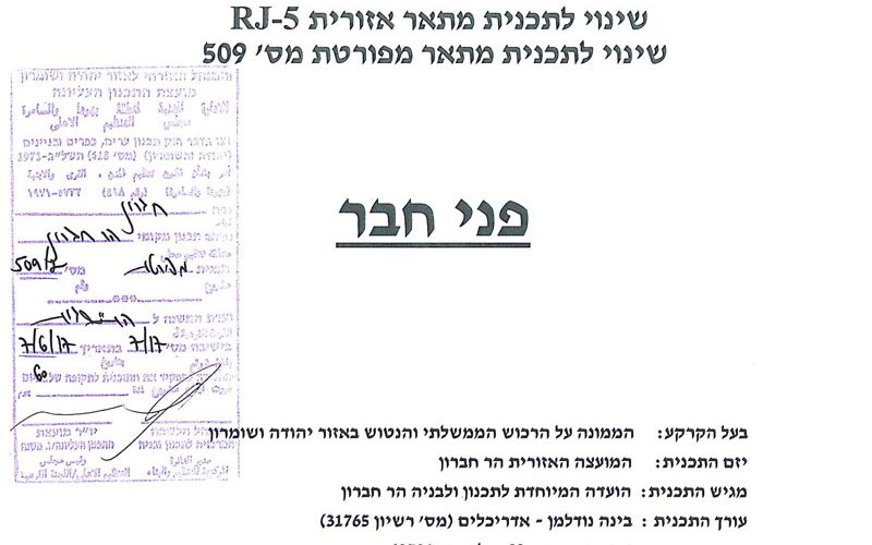 New Master plan to expand Bene Hevar settlement- Bein Naim- Hebron governorate