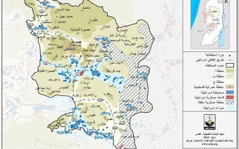 الوضع الجيوسياسي في محافظة نابلس