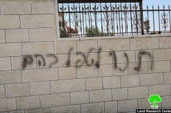 """Price tag"" gangsters write hatred inciting slogans and ruin car tires in Turmus'ayya/ Ramallah governorate"