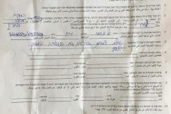 Issuing an Eviction order to 45 dunums in Tel Al-Himeh / Tubas Governorate