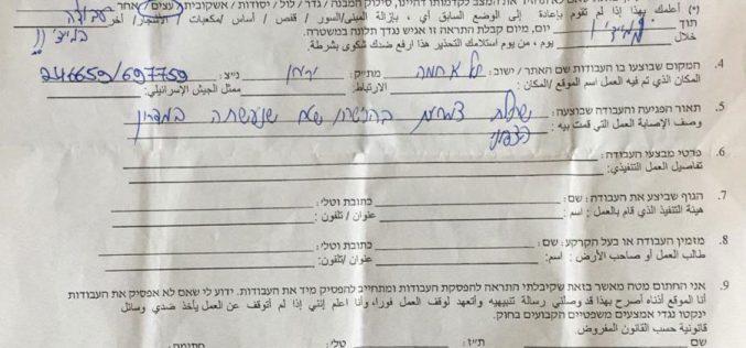 تحذير بإخلاء 45 دونما في خربة تل الحمة بذريعة تدمير الآثار ..؟! / محافظة طوباس