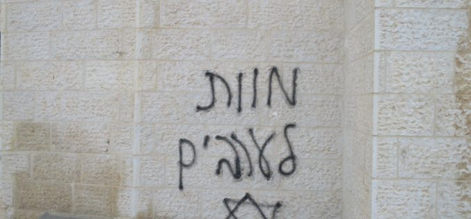 Settlers wrote hatred inciting slogans and ruin car tires in Al-Mughayyir / Ramallah