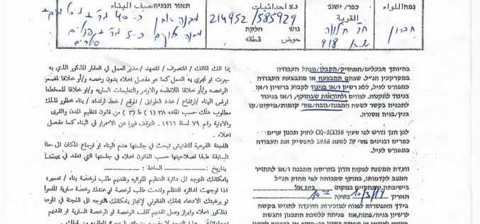 Halt of work order on houses and facilities in Al-Halawah / Hebron governorate