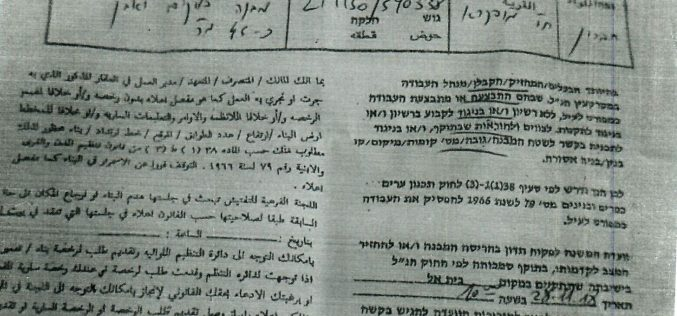 Serving Halt of construction order on a house in Khirbet Ar-Rakiz – East Yatta /Hebron governorate