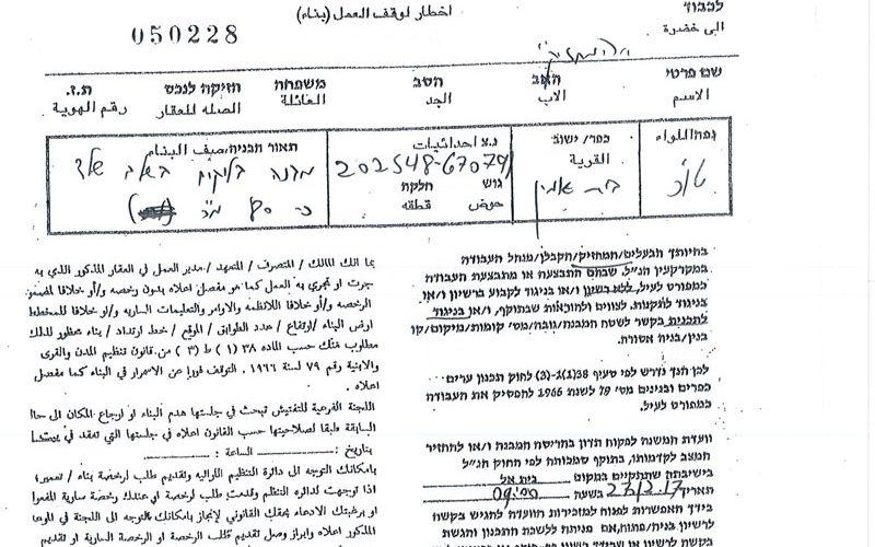 إخطارات بهدم منشآت تجارية وزراعية في قرية بيت أمين / محافظة قلقيلية