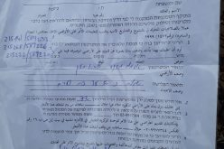 """إخطار باخلاء أراضي في"""" خلة الضبع"""" بمسافر يطا / محافظة الخليل"""