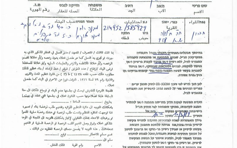 إخطار بوقف العمل في مسكن ومنشآت بقرية الحلاوة شرق يطا / محافظة الخليل