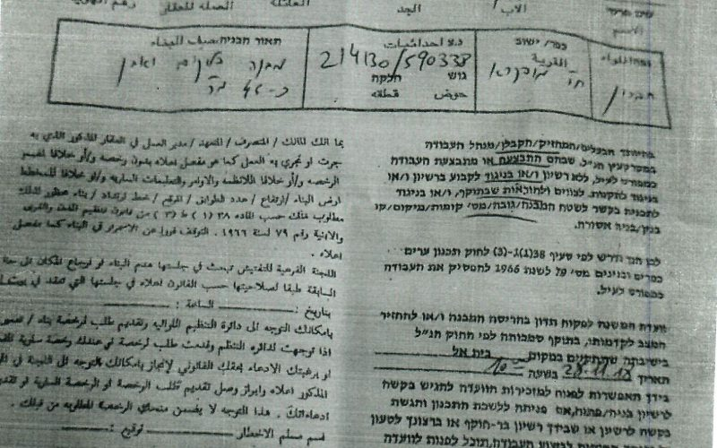 إخطار بوقف العمل في مسكن مواطن بخربة الركيز شرق يطا / محافظة الخليل