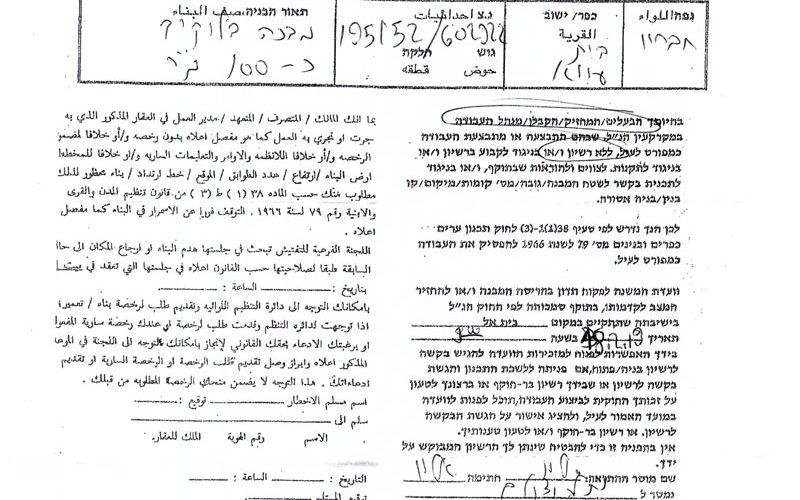 Halt of work military orders on houses in Beit Awwa / West Hebron