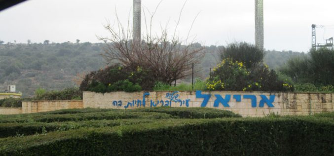 "The occupation ratifies building a medical college in ""Ariel"" settlement / Salfit governorate"