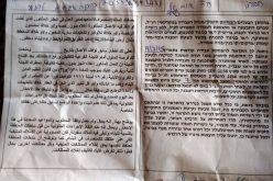 أمر بهدم منشأة زراعية في أم العمد غرب يطا / محافظة الخليل