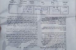 أمر بهدم منزل وإخطارات بوقف العمل في منشأة ومساكن بمنطقة الجوايا شرق يطا