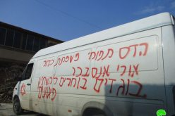 Settlers vandalize Palestinian properties in Iskaka village / Salfit governorate