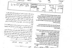 The occupation serves stop-work orders on 7 Palestinian houses in Beit Ummar/ Hebron governorate