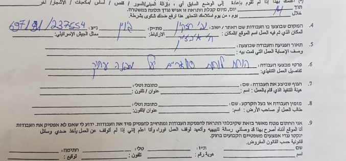 A Military order targets At-Tahadi school in Khirbet Ibziq / Tubas Governorate
