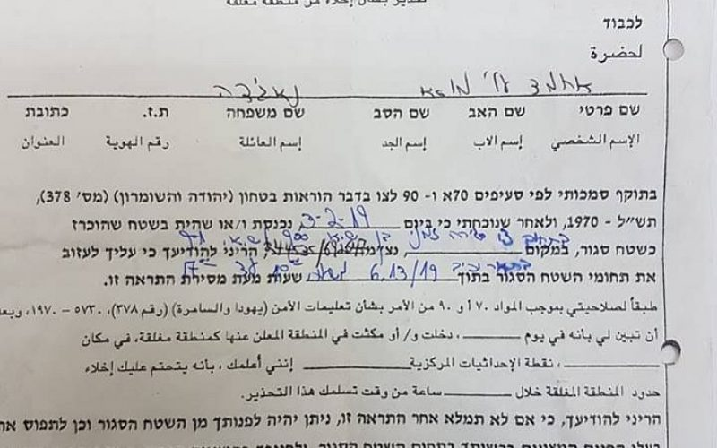 الاحتلال الاسرائيل يخطر بإخلاء 50 عائلة من منطقة الأغوار الشمالية بحجة تنفيذ تدريبات عسكرية / محافظة طوباس