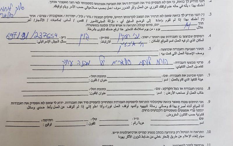 إخطار بإزالة غرفة متنقلة وخلايا شمسية من مدرسة التحدي في خربة ابزيق / محافظة طوباس