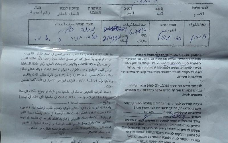 Halt of work orders on houses in Ash-Shuyukh – East Hebron