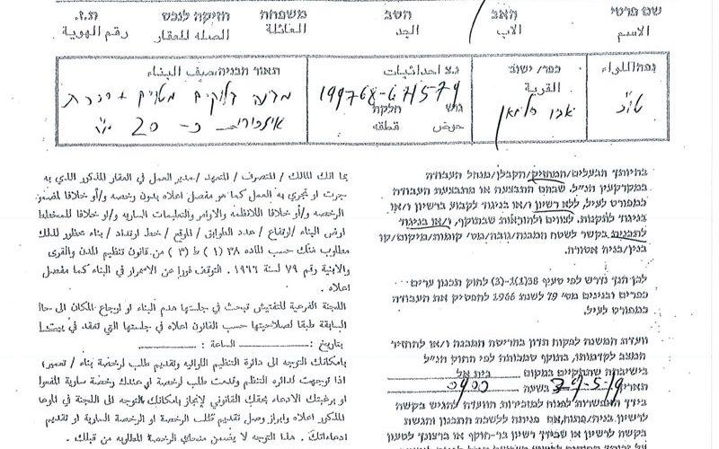 Halt of Work orders East Qalqilya