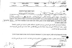 Halt of work order on an Agricultural structure in Izbet Salman/ Qalqilya governorate