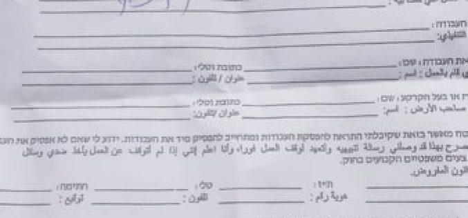 Israeli Authorities Halt the Rehabilitation of an Agricultural Road – Khirbet Yarza / East Tubas