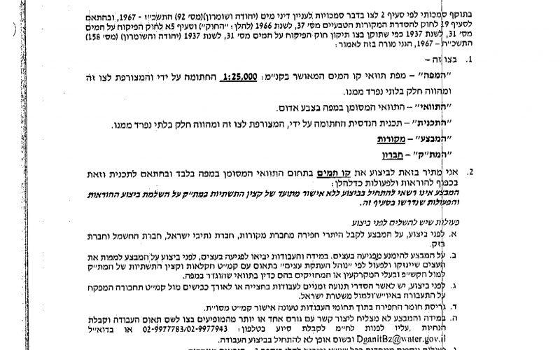 خدمة للمستعمرات الإسرائيلية الاحتلال ينوي إنشاء خط مياه في أراضي يطا / محافظة الخليل