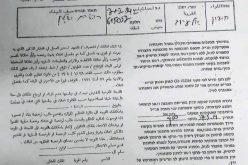 الاحتلال يوقف العمل في استصلاح قطعة ارض بمخيم العروب شمال الخليل