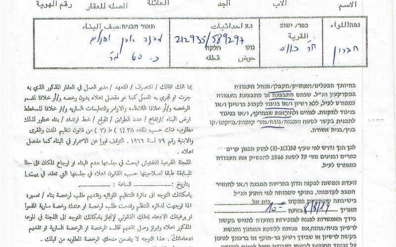 إخطارات بوقف العمل في منشأة سكنية بقرية قواويس شرق يطا / محافظة الخليل