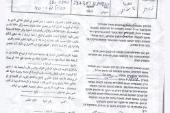 The occupation authorities serve notices in Khirbet Einun/ Tubas governorate