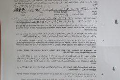 قرار عسكري بوجوب إخلاء 4 دونم من الأراضي الزراعية في خربة جبارة / محافظة طولكرم