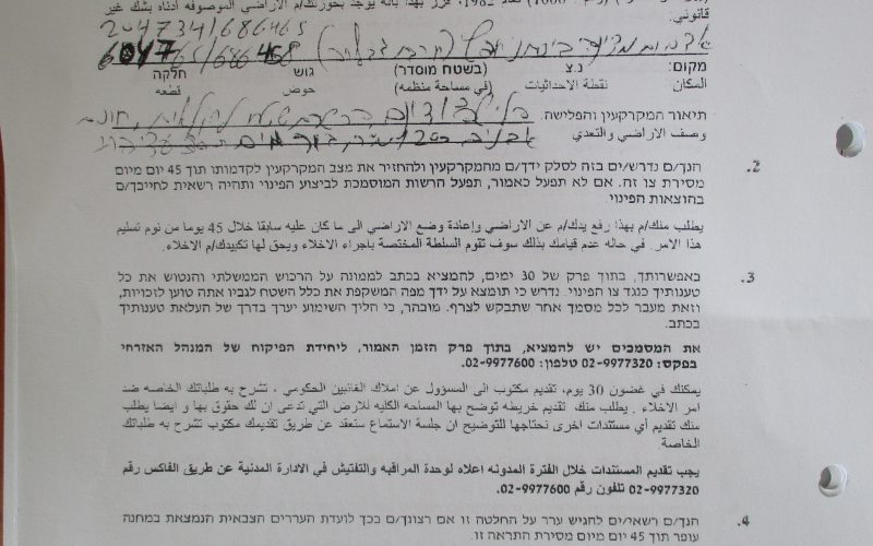 Eviction order on 4 dunums of agricultural lands in Khirbet Jubara/ Tulkarim governorate