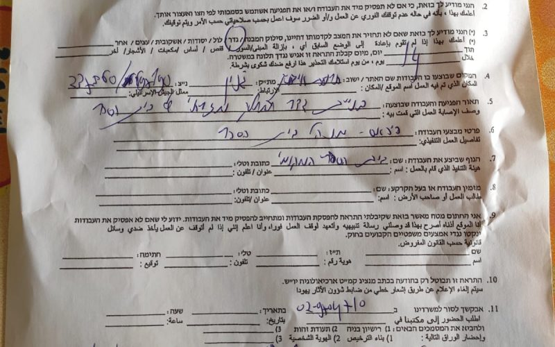 On the pretext of protecting Antiquities.. The occupation notifies At-Tahadi 10 school in Khirbet Ibziq