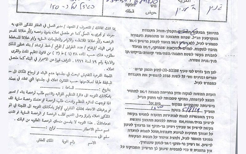إخطار بهدم مسكن ووقف العمل في خزان مائي في خربة عينون / محافظة طوباس