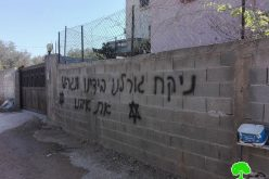Settlers write hatred inciting slogans and Slash car tires in Marda / North  – East Salfit