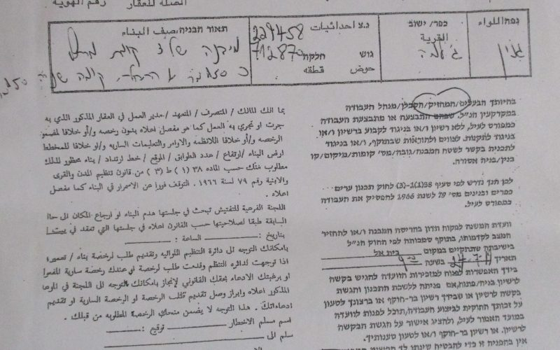 إخطارات بوقف البناء تطال أربعة منشآت سكنية وزراعية في قرية الجلمة / محافظة جنين