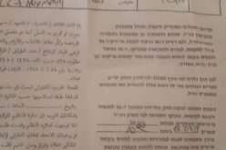 Halt of work notices on residential and agricultural facilities in Shaqba village / Ramallah