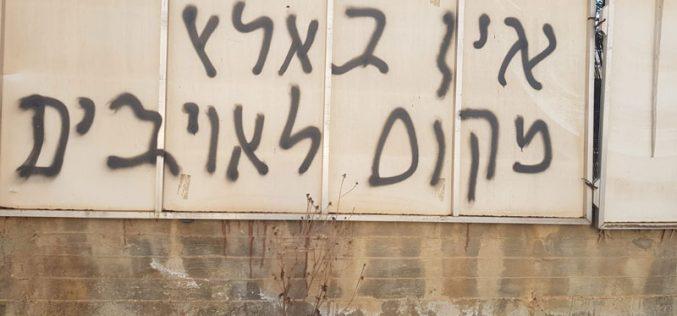 """Price tag"" gangsters sabotage Palestinian properties in Qira village/ Salfit governorate"