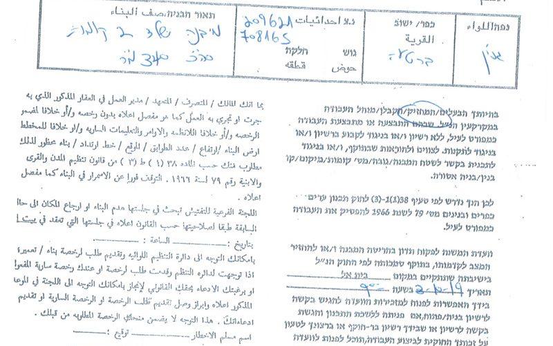 اخطارات بوقف البناء تطال منشآت سكنية وزراعية في بلدة برطعة / محافظة جنين
