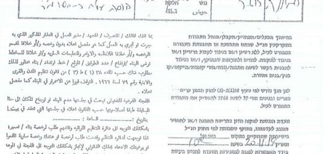 Halt of work notice on 6 houses in Kubar village / North West Ramallah