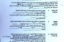 """الاحتلال يستهدف المنطقة """"ب"""" …. أوامر عسكرية بهدم مسكن ومنشأة في بلدة الرماضين جنوب الخليل"""