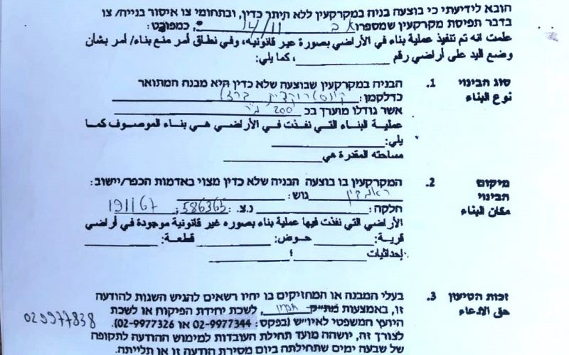 New Israeli military order targets a residence and a facility in B area – Ar-Ramadeen / South Hebron