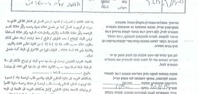 Halt of work notice on 6 houses in Kubar village / North West Ramallah